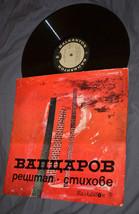 spoken word poetry LP Nikola Vaptsarov Balkanton Bulgaria Communist Vapc... - $14.98