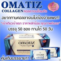 25 bags Omatiz Collagen Peptide Collagen Pure 100% from the skin deep se... - $25.49