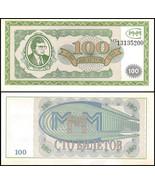 Russia 100 Biletov, 1994, P-MMM-5b, UNC, Sergei... - ₨63.88 INR