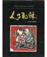 Jesus the Son of Man: Selected Paintings of Yu Jiade The Thr - $150.00