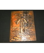 Vintage Handcrafted Pounded Copper Picture Orie... - $29.99