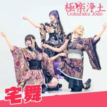 Gokuraku Jodo GARNiDELiA MARiA Miume 217 Kimono Yukata Dance Cosplay Cos... - $95.00