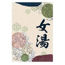Hornet Park Womens Beige Flower Hot Spring Door Curtain Japanese Decor B... - $43.13