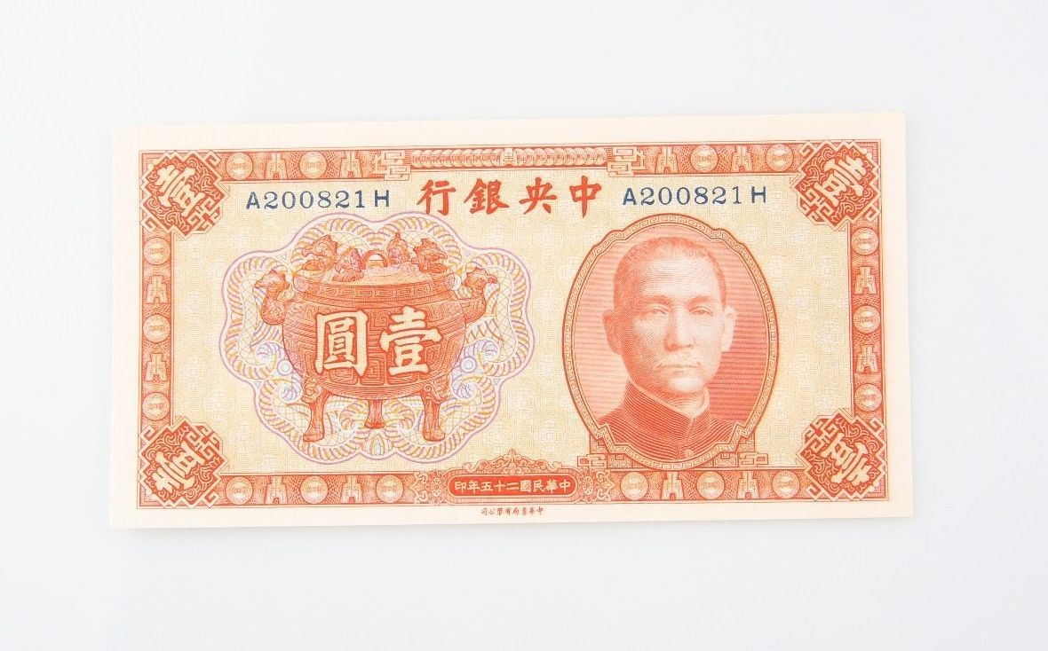1936 Chinese One Yuan Notes UNC (Lot of 2 Sequential) Uncirculated China P#211a