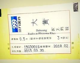 Da Huang 大簧 Rhubarb Root Rhizome Clears Blood Level Heat 999 TCM 100g - $28.10