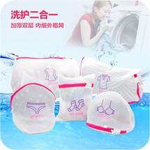 Thicken Double Mesh Laundry Bag Bra Underwear L... - $1.66 - $12.85