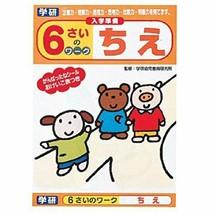 *Gakken Suteifuru infant educational materials 6-year-old work wisdom N0... - $11.51