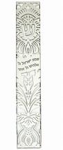 Judaica Mezuzah Case Metal Decorated Cutout Plate Shema Israel 12 cm