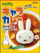 Miffy Rice Mold - Bento Deco Curry Rice Moud  - $10.50