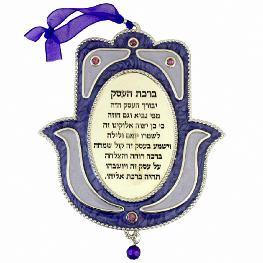 Judaica Kabbalah Business Blessing Hamsa Hebrew Enamel Purple Lavender Wall Hang