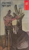 Roman Rusi (Hebrew Edition) by Shalev, Meir (ISBN 9789651305580) - $29.99