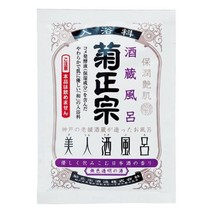 New KIKUMASAMUNE Bijin-buro Sake Bath Salt 60ml... - $61.88