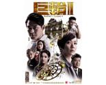 TVB Drama : Brother's Keeper 2 DVD + FREE DVD