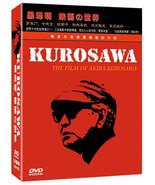 Akira Kurosawa, The Film Of akira Kurosawa Collection 20DVDs/Box Set, Br... - $68.50