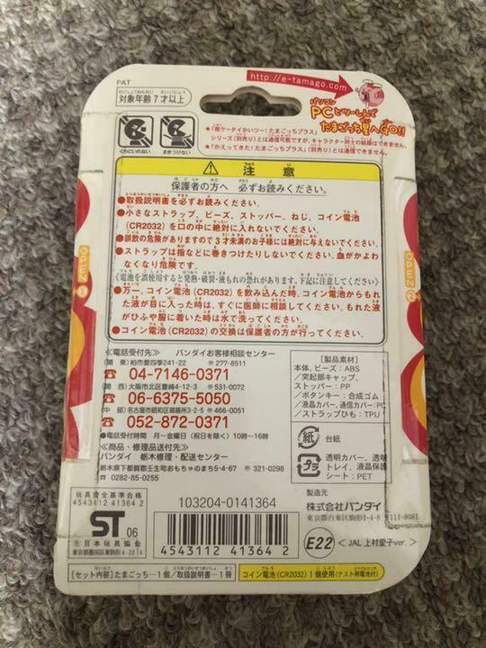 Bandai Super Life Enjoy Tamagotchi Plus JAL limited Aiko Uemura E22 2004 Japan