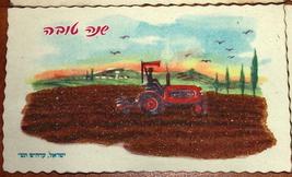 Lot of 4 Vintage Shannah Tovah Greeting Cards Rare Judaica 1960's Israel image 4