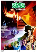 The Changeling 1980 Thriller/Mystery Classic (Thailand) Movie POSTER - $6.28+
