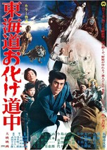 Yokai Monsters: Vol. 3: Along with Ghosts Movie POSTER (1969) Horror - $6.01+