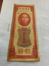 China Gold voucher 2000 yuan banknote 1947 - $8.95