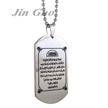 Engraved Muslim  AYATUL KURSI stainless steel pendant & necklace - $7.91
