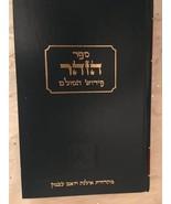 Sefer Hazohar 16 (Book of the Zohar) Hebrew [Hardcover] Shimon Bar Yohai... - $79.19