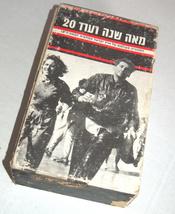 1968 3 Book Set in Box Photographed History of Eretz Israel Hebrew Judaica image 1