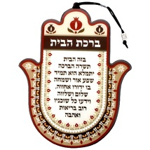 Judaica Kabbalah Home Blessing Hamsa Epoxy Hebrew Wall Hang Evil Eye Pomegranate