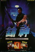 Hard Boiled (Hong Kong) - John Woo / Chow Yun-fat - Movie Poster Framed Picture  - $32.50