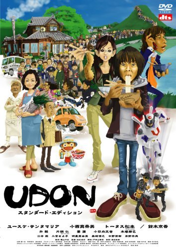 UDON (English Subtitles) Standard Edition DVD Region 2