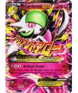 Mega M Gardevoir EX 106/160 Holo Ultra Rare Pri... - $8.99