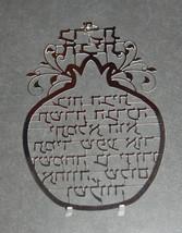 Judaica Kabbalah Home Blessing Laser Cut Pomegranate Hebrew Wall Hang Evil Eye image 3