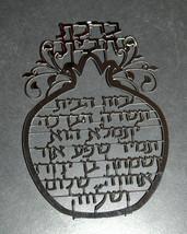 Judaica Kabbalah Home Blessing Laser Cut Pomegranate Hebrew Wall Hang Evil Eye image 2