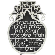 Judaica Kabbalah Home Blessing Laser Cut Pomegranate Hebrew Wall Hang Evil Eye image 4