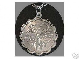 Look 0539 Happy Anniversary Pendant Sterling Silver Charm - $13.04