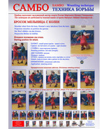 4.Sambo wrestling poster. Self-adhesive glossy paper. A4-210x297mm - $4.35