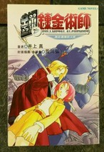 Fullmetal Alchemist Game Novel [Chinese Edition] Paperback 2004 - $16.78