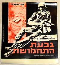 "Israeliana 4x IDF 7"" Record Postcard 6 Days War Jerusalem Judaica Vintage 1967 image 2"