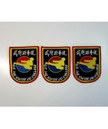Lot of 3 Vintage U. S. Taekwondo College Tae Kwon Do Embroidered Patches... - $13.99