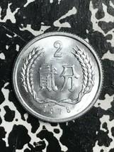 1978 China 2 Fen Lot#L1571 High Grade! Beautiful!  - $4.00