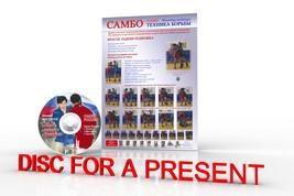 Posters SAMBO Wrestling.Sambo Wrestling technique 5. - $14.87