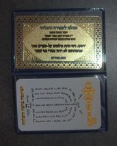 4x Judaica Kabbalah 2 Amulet Segula Remedy Evil Eye Wealth Shiviti Segulah image 2