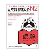 JLPT N2 Japanese Language Proficiency Test Nihongo So-Matome Reading Book - $31.40