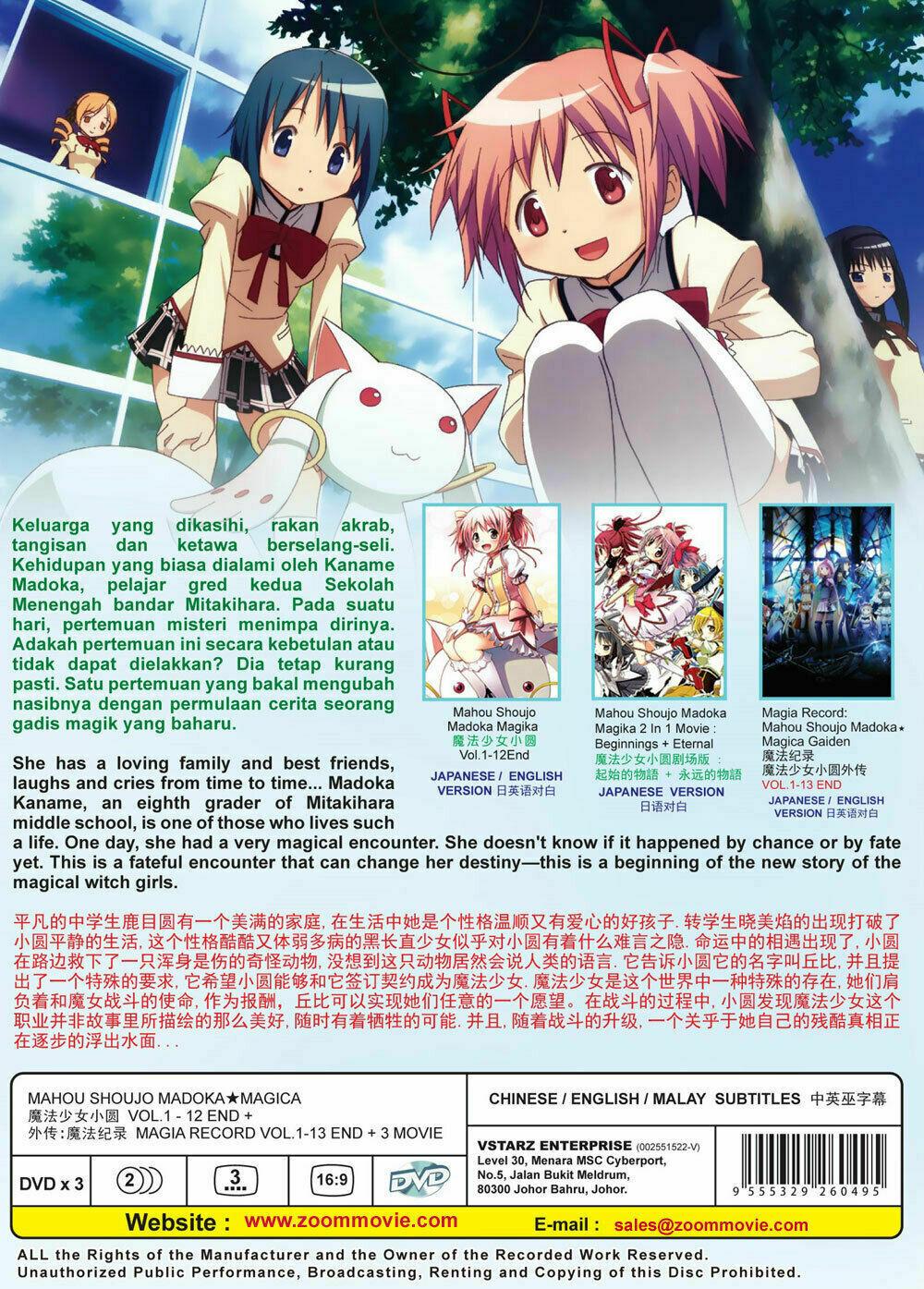 MAHOU SHOUJO MADOKA MAGICA 1-12+ MAGIA RECORD VOL.1-13 END ENG DUB + MOVIE