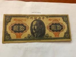 China 10 yuan banknote 1945  - $8.50