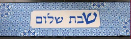 "Judaica Shabbat Table Runner Tablecloth Thermal Insulation Heat Resist 11"" X 49"" image 2"