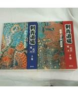 Bonten II Tatuaggio (Irezumi) Dojo An Introduttivo Textbook Volume 1+2 Set - $255.19