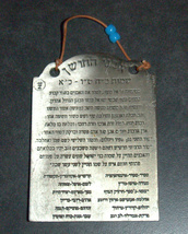 Judaica Kabbalah High Priest Hoshen Stones Hebrew Israel 12 Tribes Wall Hang   image 4