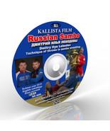 DVD.Russian Sambo. Dmitry and Ilya Lebedev.(Disk only). - $7.69