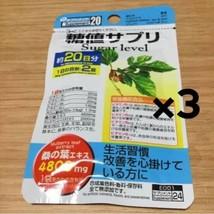 DAISO JAPAN Sugar Level Health Supplement 20days 3packs - $8.42