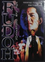 Fudoh The New Generation DVD - $5.95